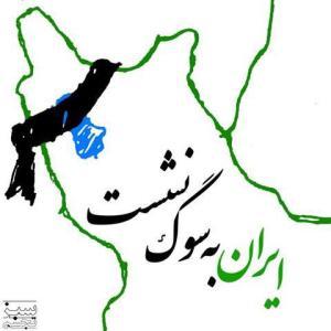 ایران به سوگ نشست